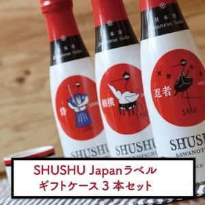 【数量限定】SHUSHU(シュシュ)JAPANラベルギフトケース 純米酒180ml×3本オリジナルお猪口付|sawanotsuru-junmai|02