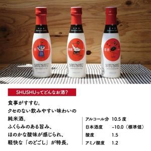 【数量限定】SHUSHU(シュシュ)JAPANラベルギフトケース 純米酒180ml×3本オリジナルお猪口付|sawanotsuru-junmai|03