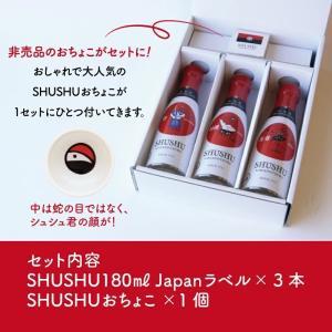 【数量限定】SHUSHU(シュシュ)JAPANラベルギフトケース 純米酒180ml×3本オリジナルお猪口付|sawanotsuru-junmai|04