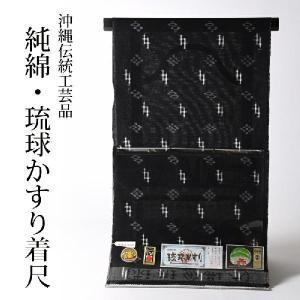 逸品呉服 さわらびほりだし堂◆ 商品説明 ◆こちらは大変珍しい沖縄の伝統工芸品、本場琉球「琉球かすり...