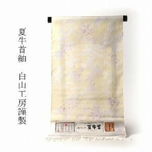 【フルオーダー手縫い単衣お仕立て代込み】 正絹 夏物/盛夏 ...