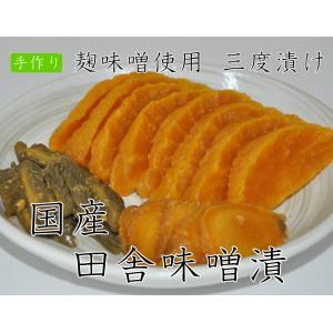 三種野菜の田舎味噌漬け 国産 漬物 味噌漬け 大根 胡瓜 生姜 製造元直送|sawatsuke