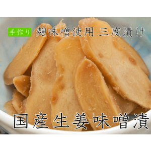 生姜味噌漬け 国産 漬物 味噌漬け 生姜 代謝改善 食欲増進 製造元直送|sawatsuke