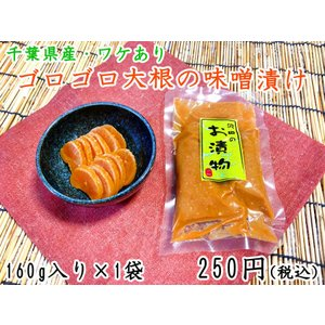 ゴロゴロ大根の味噌漬160g入り 国産 ワケあり 漬物 味噌漬け 大根 製造元直送 sawatsuke
