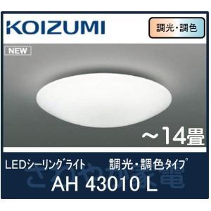 コイズミ照明 AH43010L LEDシーリングライト 調光調色タイプ 14畳相当 リモコン付