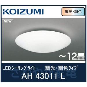 コイズミ照明 AH43011L LEDシーリングライト 調光調色タイプ 12畳相当 リモコン付