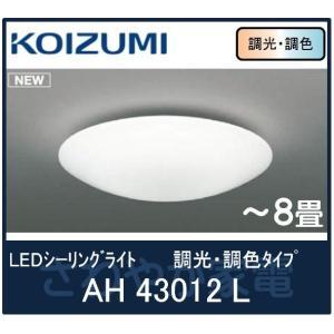 コイズミ照明 AH43012L LEDシーリングライト 調光調色タイプ 8畳相当 リモコン付