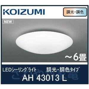 コイズミ照明 AH43013L LEDシーリングライト 調光調色タイプ 6畳相当 リモコン付