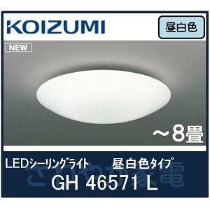 コイズミ照明 GH46571L LEDシーリングライト 昼白色タイプ 8畳相当 リモコン付