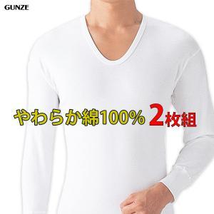 グンゼ 綿100%長袖U首シャツ2枚組 やわらか肌着 天竺 抗菌防臭 メンズインナー 01-SV62...