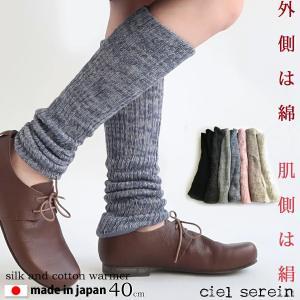 【CIEL SEREIN(シエルスラン)】日本製 シルク&コ...