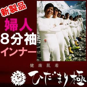 婦人8分袖インナー ひだまり健康 肌着 極 極寒エベレスト征した究極の保温肌着 日本製 サイズS・M・L・LL あったか ウォーム (AKW)