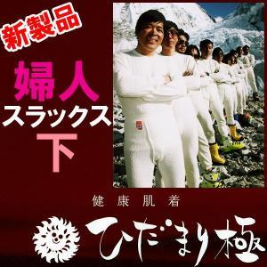婦人 スラックス下 ひだまり健康 肌着 極 極寒エベレスト征した究極の保温肌着 日本製 サイズS・M・L・LL あったか ウォーム(AKW)