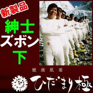 紳士 ズボン下 健康 肌着 ひだまり 極 極寒エベレスト征した究極の保温肌着 日本製  サイズS・M・L・LL(AKW)