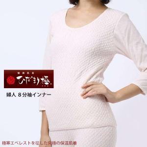 婦人8分袖インナー ひだまり健康 肌着 極 極寒エベレスト征した究極の保温肌着 日本製 サイズS・M・L・LL あったか ウォーム