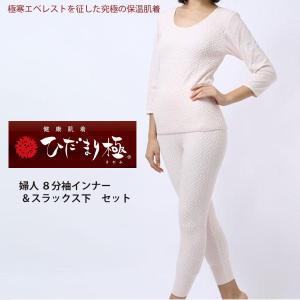 婦人8分袖インナースラックス下のセット ひだまり 健康 肌着 極 極寒エベレスト征した究極の保温肌着 日本製 サイズS・M・L・LL あったか ウォーム