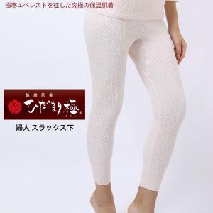 婦人 スラックス下 ひだまり健康 肌着 極 極寒エベレスト征した究極の保温肌着 日本製 サイズS・M・L・LL あったか ウォーム