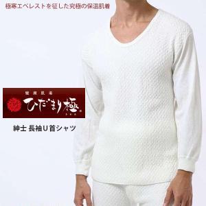 健康 肌着 ひだまり 極 極寒エベレスト征した究極の保温肌着 日本製 紳士長袖シャツ サイズS・M・L・LL