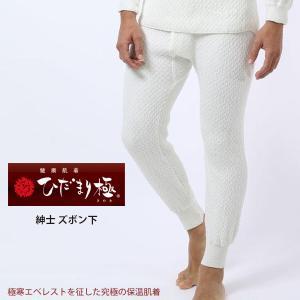 紳士 ズボン下 健康 肌着 ひだまり 極 極寒エベレスト征した究極の保温肌着 日本製  サイズS・M・L・LL