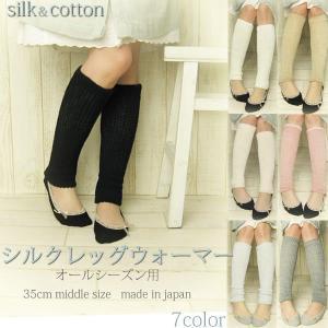シルクレッグウォーマー35cmミドルサイズ 日本製 絹と綿の...