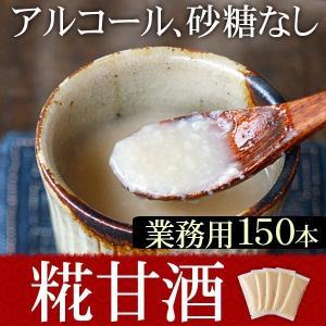 河童の甘酒 1袋(30g×50本)×3セット合計150本 米麹 砂糖不使用 使い切り小分けパック