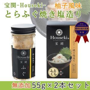 (23日10時まで5倍)宝関-Houseki- とらふぐ焼き...