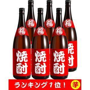 (お試し 飲み比) セット 福袋「芋焼酎飲み比べ」ギュッと詰め込んで1.8L×6本 1万円セット