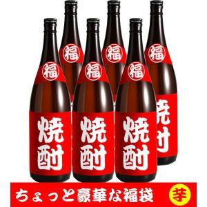 (お試し 飲み比) セット ちょっと豪華な福袋「芋焼酎飲み比べ」1.8L×6本 11,800円セット...