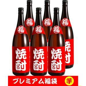 (お試し 飲み比) セット プレミアム福袋「芋焼酎飲み比べ」1.8L×6本 13,999円セット  ...