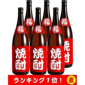 (お試し 飲み比) セット 【福袋】「麦焼酎飲み比べ」一升瓶6本をギュッと詰め込んだちょっと豪華なセ...