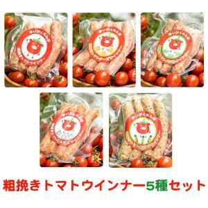(8日 9:59までポイント3倍)粗挽きトマトウインナー5種セット(プレーン・チーズ・バジル・にんに...