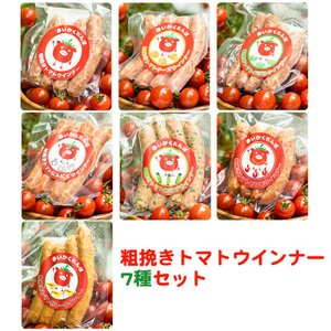 (8日 9:59までポイント3倍)粗挽きトマトウインナー7種(プレーン・チーズ・バジル・にんにく・わ...
