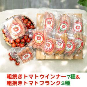 (8日 9:59までポイント3倍)粗挽きトマトウインナー3種&粗挽きトマトフランク3種セット(プレー...