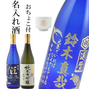 名入れ酒 選べる日本酒