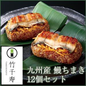 (16日 9:59まで3倍)竹千寿 笹ちまき 鰻 12個入り(鰻ちまき×12個) お歳暮のし対応可