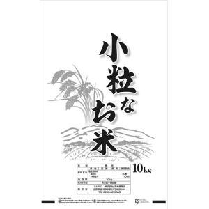 「小粒なお米」10KG精米 ※送料無料(一部地域を除く)※1日個数限定出荷※