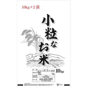 「小粒なお米」30KG(10KG×3)生活応援特価※送料無料(一部地域を除く)※1日個数限定出荷※