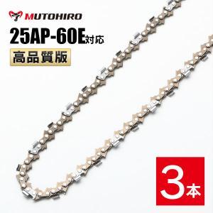 高品質版 むとひろ ソーチェーン 25AP-60E対応 3本入 チェーンソー 替刃