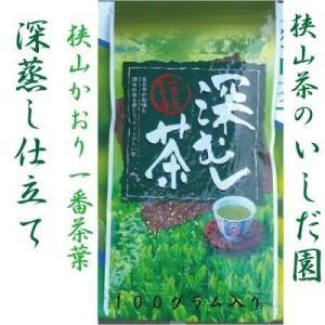 2019年狭山茶 さやまかおりの一番茶葉を100%使用。 ご家庭向けにチャック付き袋、真空パックにて...
