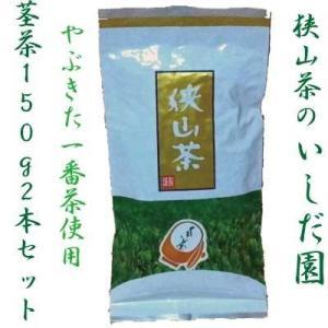 良質な一番茶葉のみ使用しています。粉成分も十分含まれています。 初期ロットは深蒸し茶、チャック付き袋...