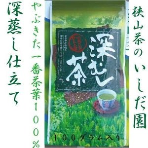 2019年狭山茶 やぶきた一番茶を100%使用。 ご家庭向けにチャック付き袋、真空パックにてお届けい...