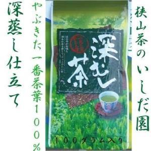 新茶 狭山茶 やぶきた 深蒸し茶 2020年 一番茶葉 100g。2セットからご利用いただける割引ク...
