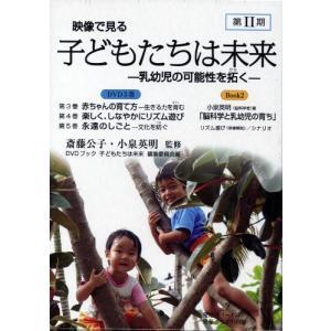 映像で見る 子どもたちは未来 第2期 (DVDブック) (個人/保育園・幼稚園用)