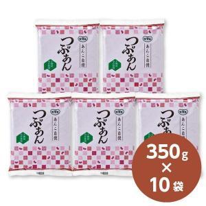あんこ自慢350g(つぶあん10袋)(常温品配送)|sazae-shop