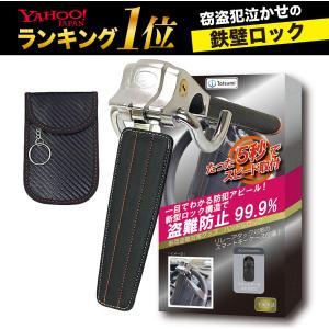 ハンドルロック  盗難防止 車用ステアリングロック リレーアタック対策電波遮断ポーチ|sazanami-store
