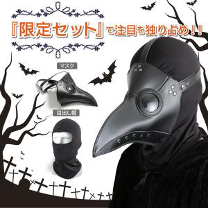 ペストマスク目出し帽セット カラスマスク ハロウィン仮装コスプレ マント無しブラック|sazanami-store