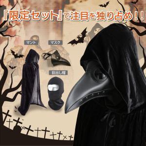 ペストマスク目出し帽マントセット カラスマスク ハロウィン仮装コスプレ ブラック|sazanami-store
