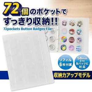 缶バッジ収納ファイル コレクションケース A4サイズ72枚収納 57mmサイズ対応|sazanami-store