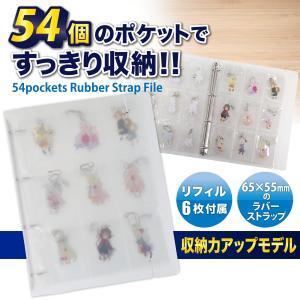 ラバーストラップ収納ファイル アクリルキーホルダー A4サイズ72枚収納|sazanami-store