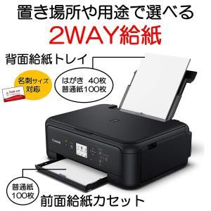 Canon プリンター インクジェット複合機 PIXUS TS5130S ブラック (黒)|sazanamisp